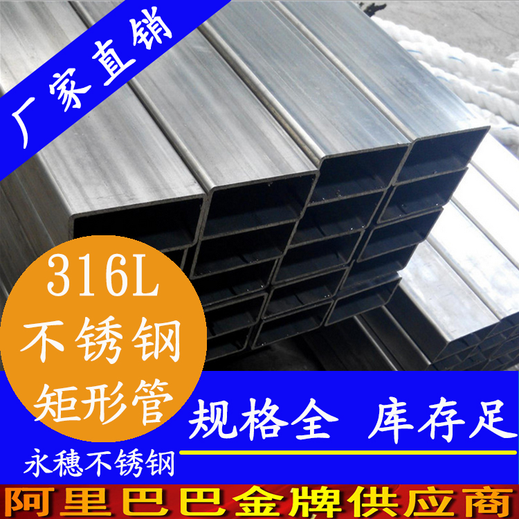<strong>316l不锈钢矩形方管20*40</strong>