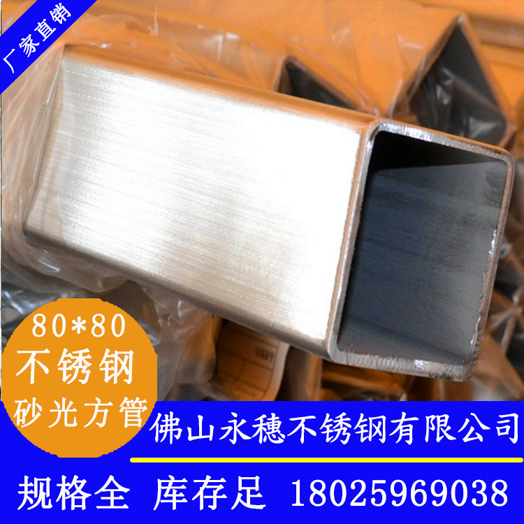<strong>316L砂光面80*80不锈钢方管</strong>
