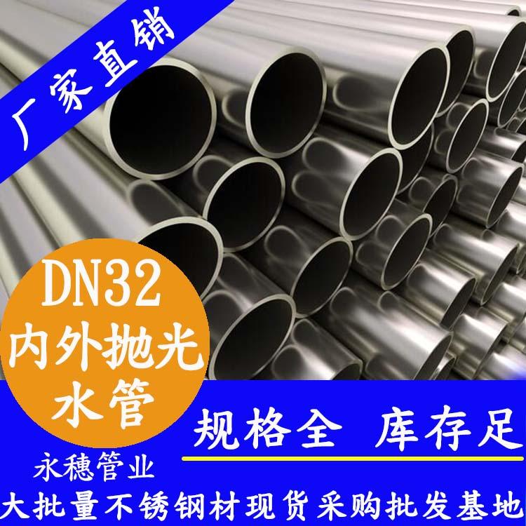 <b>316bu锈钢给水管1.25cun34×1.2DN32</b>