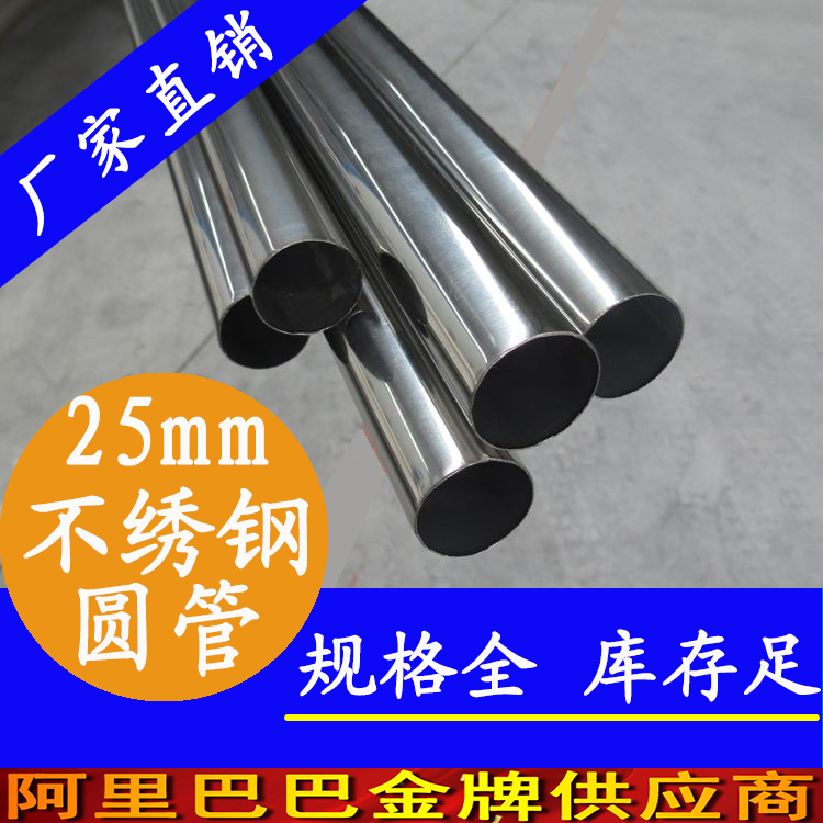 <strong>304材质25mm不锈钢制品</strong>