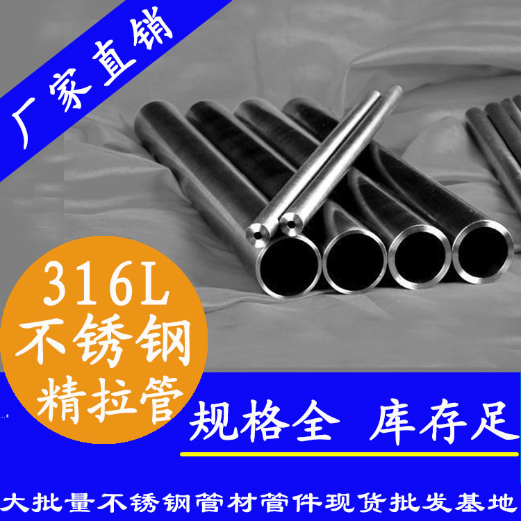 316Lbu锈钢精拉管