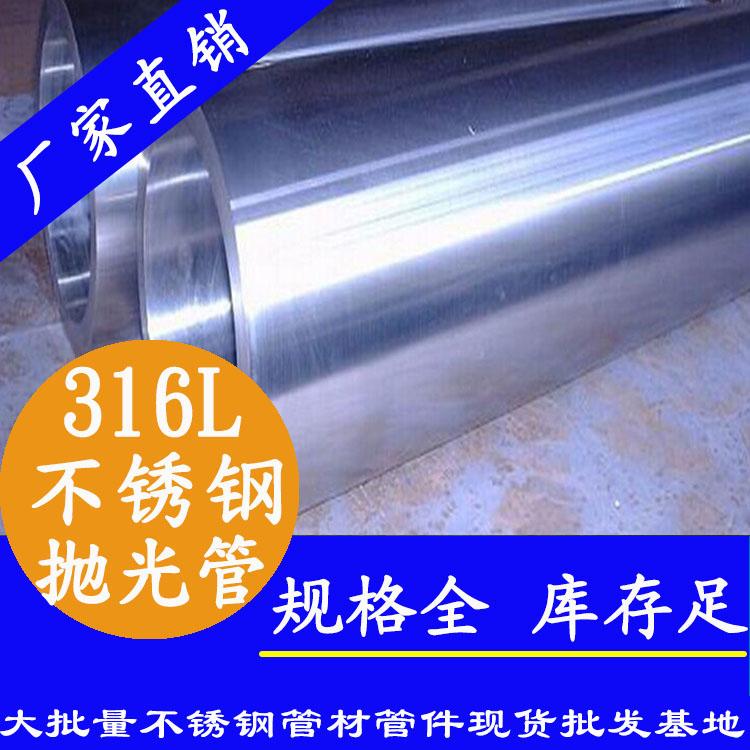 weisheng级bu锈钢管