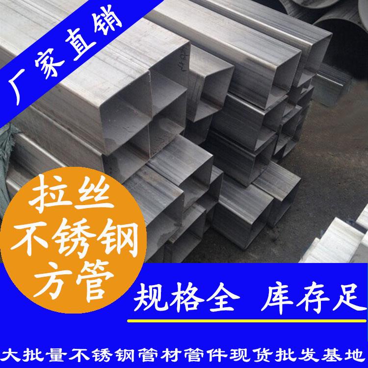 耐腐shi不锈钢方管40*40mm