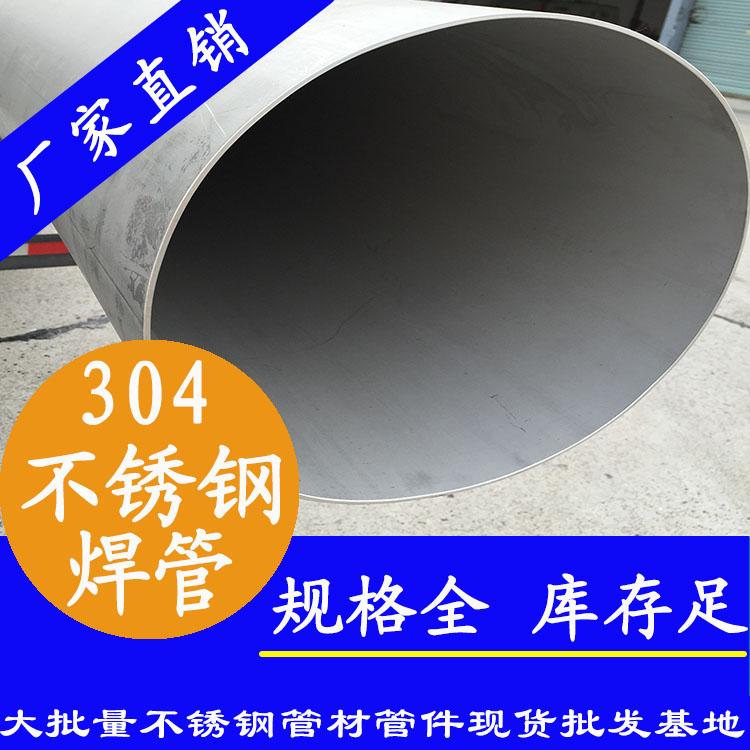 304大口jing工业级焊管