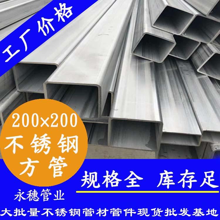 大口jing不锈钢方形管200*200