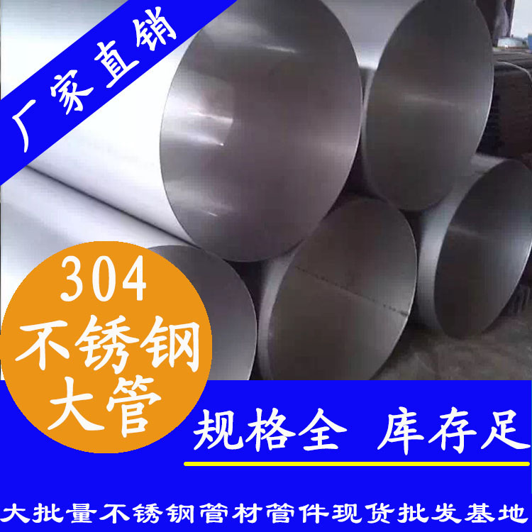 sus304不锈钢大管