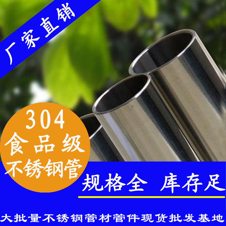 食品级bu锈钢给水管28.58*1.0