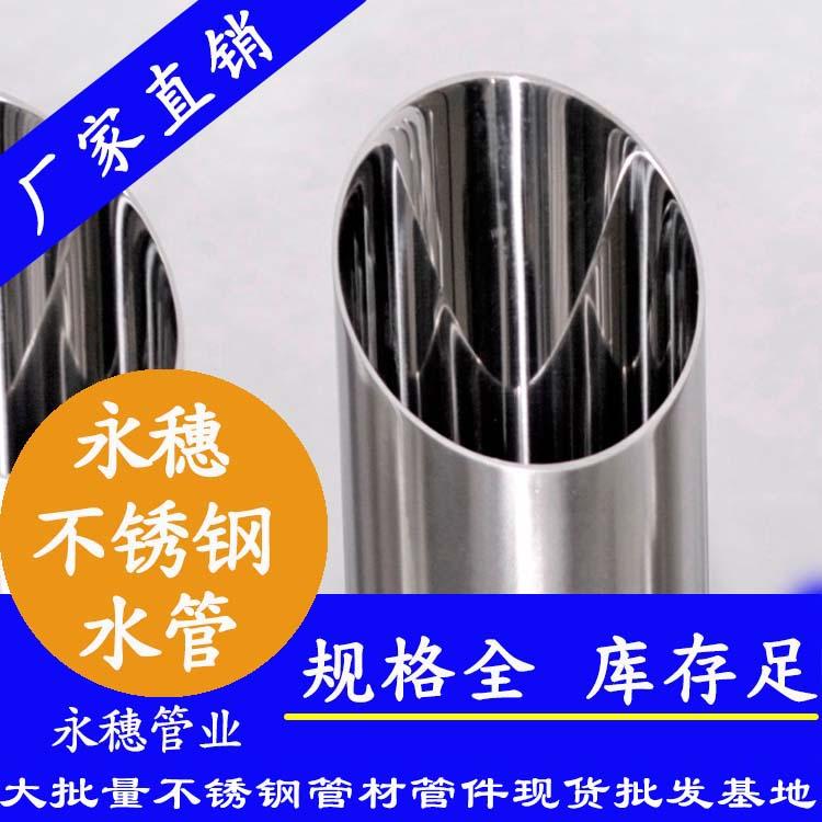 <b>316bu锈钢净水管DN100,4cun,101.6×</b>