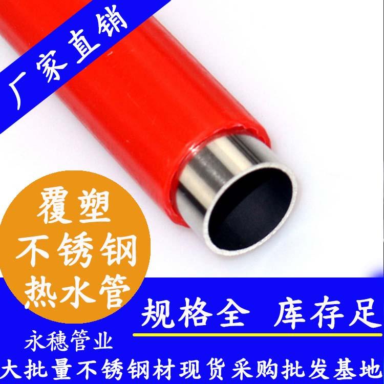 <b>316bu锈钢热水管子</b>