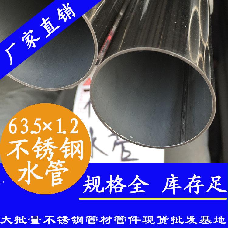 <b>63.5*1.2薄壁不锈钢给水管</b>