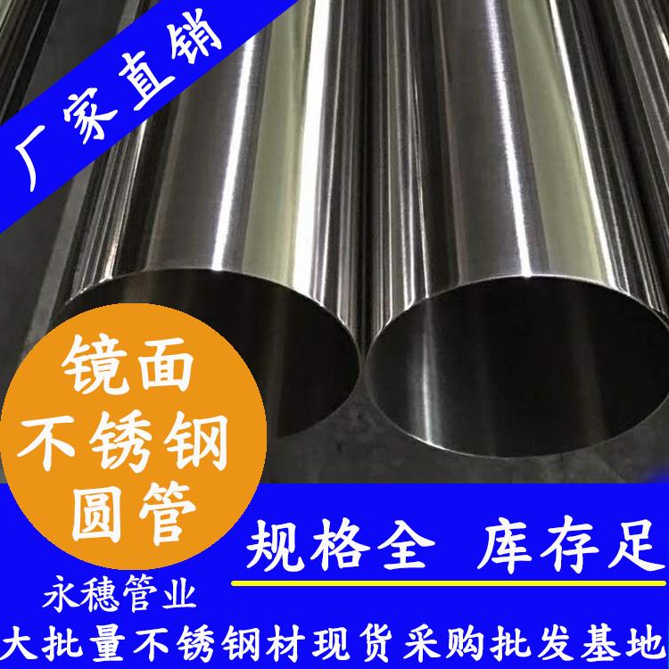 <b>1cr18ni9ti不锈钢管薄壁水管304</b>