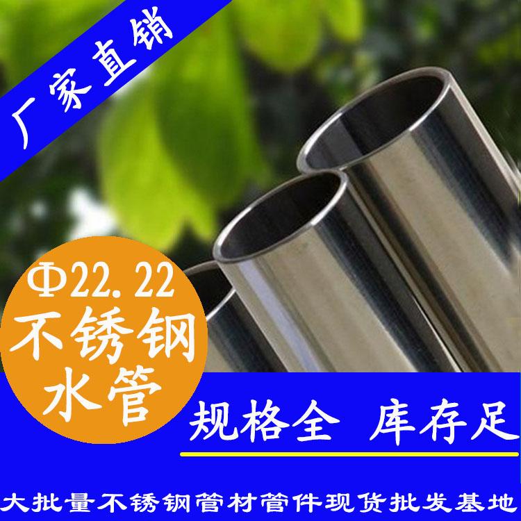 304材质22.22不锈钢水管