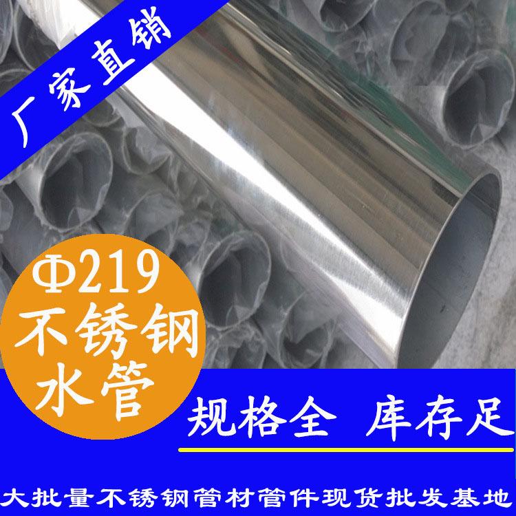 <b>dn200镜mian不锈钢水管chang家直xiao</b>