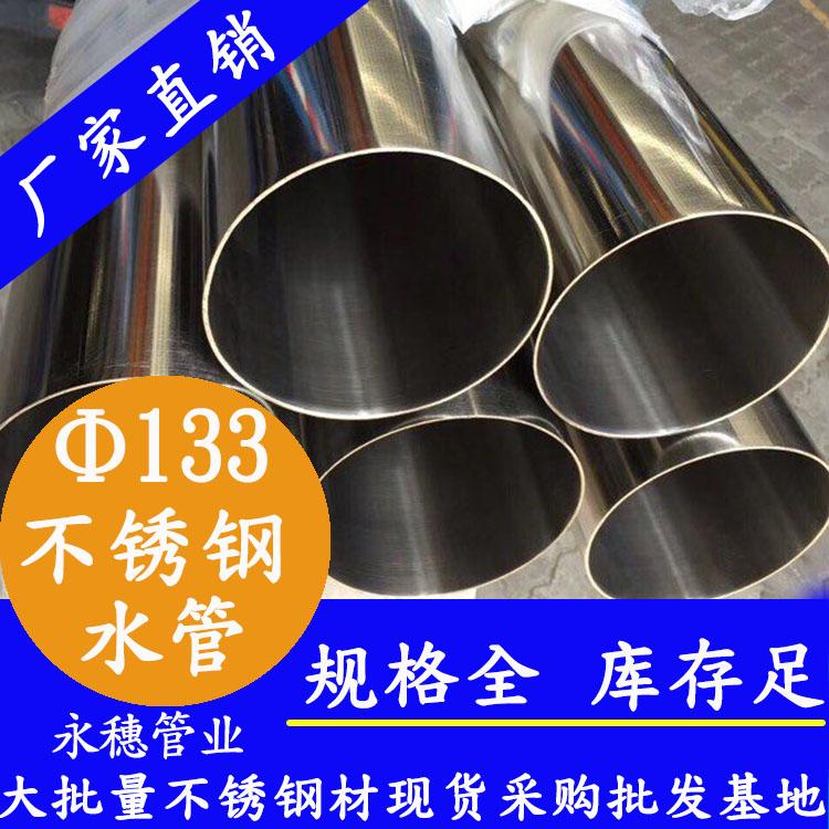 <b>dn125大口jing不锈钢水管批发</b>