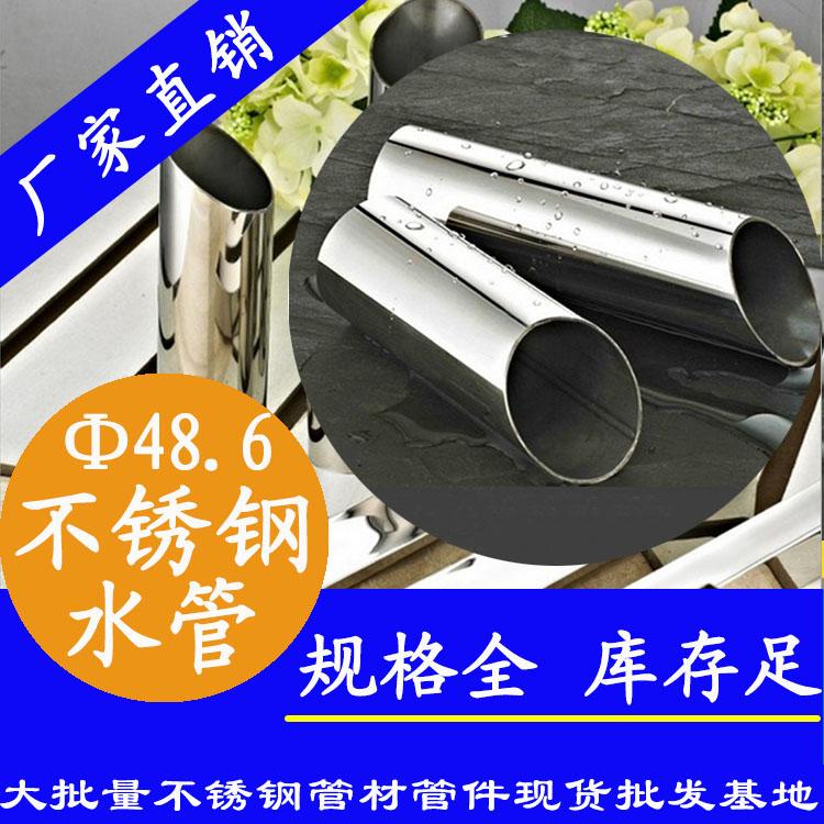 <b>外jing48.6mm不锈钢饮yong水管</b>
