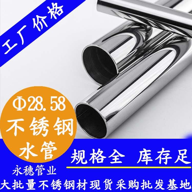 <b>卫生级不锈钢水管28.58*1.0</b>