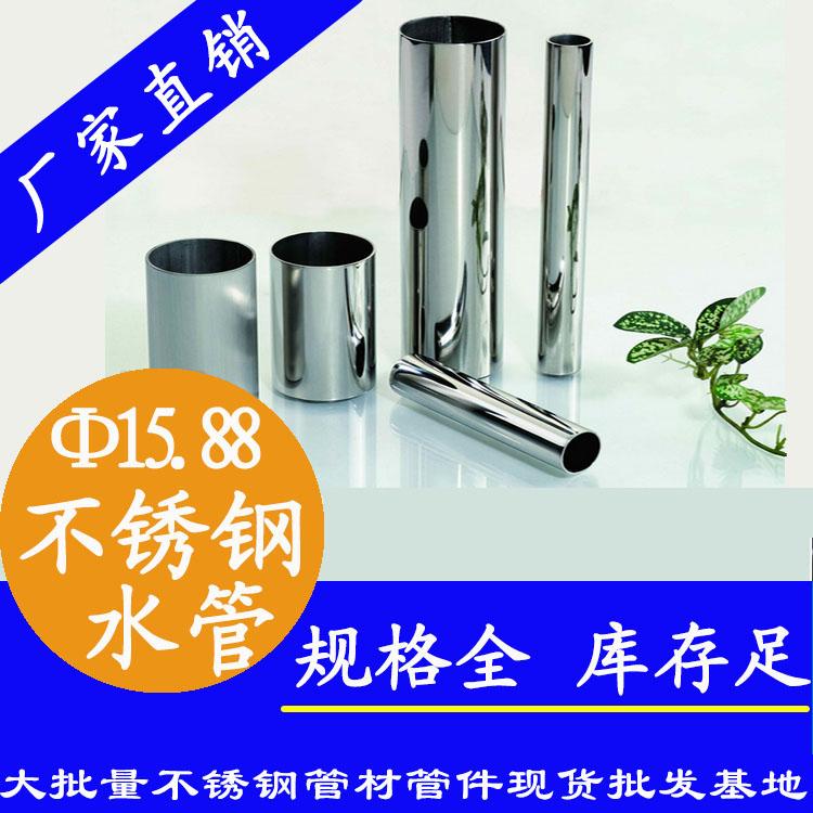 DN15×0.8薄壁不锈钢水管(外jing15