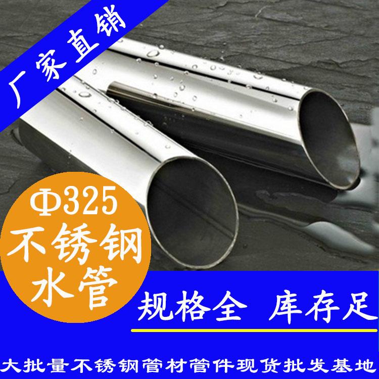 DN300bu锈钢薄bi水管
