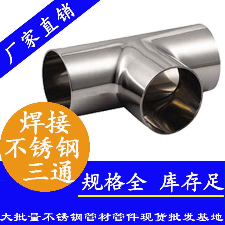 <b>卫生级chengcha焊接三通</b>