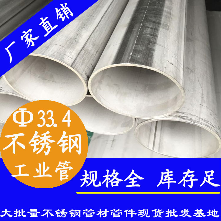 <strong>33.4*3mm工业用不锈钢焊管</strong>