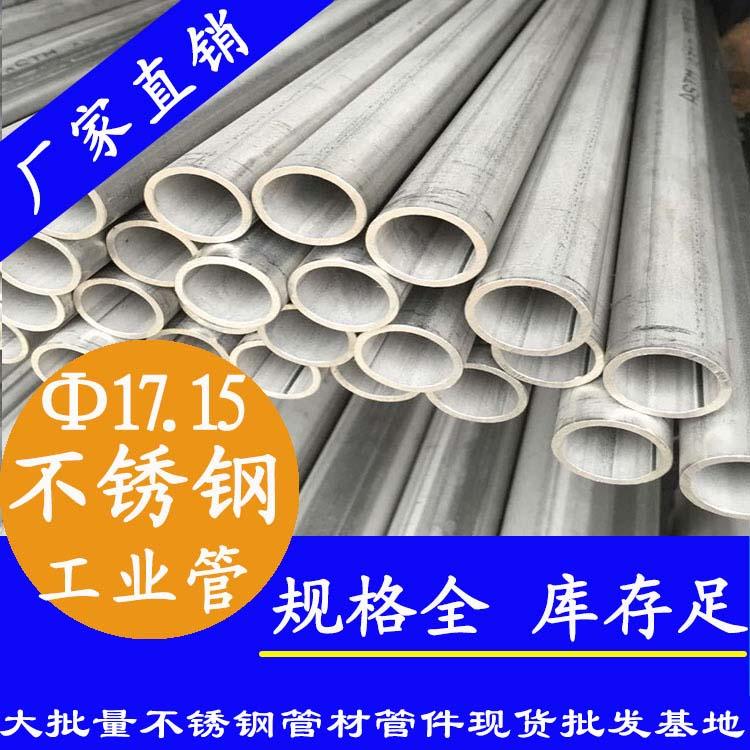 <strong>17.15*1.5mmbu锈钢工业焊</strong>