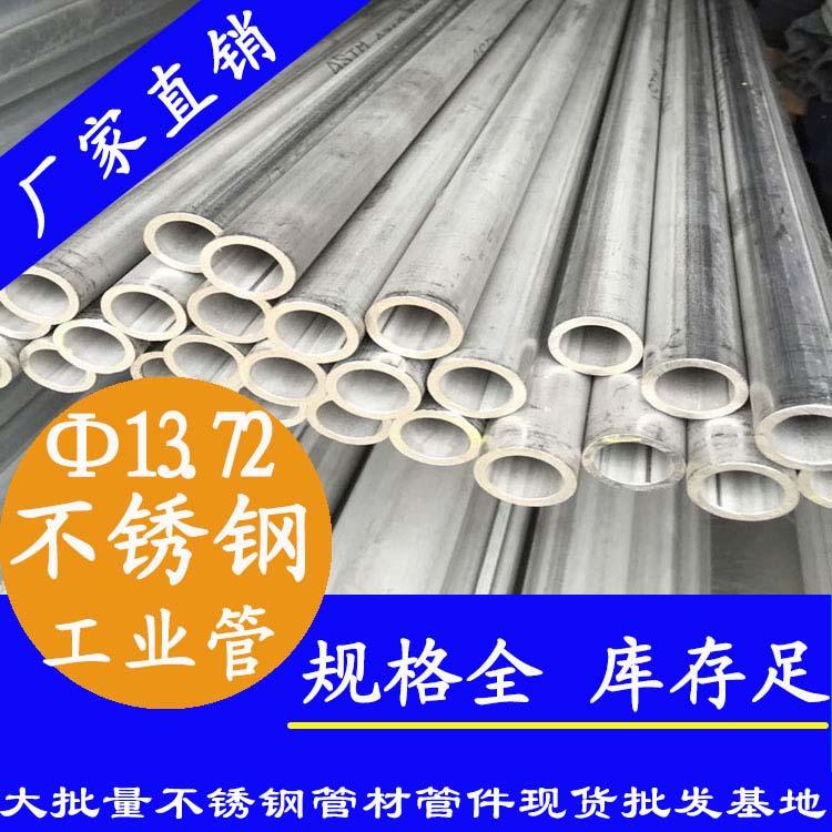 13.72×1.65bu锈钢工业焊