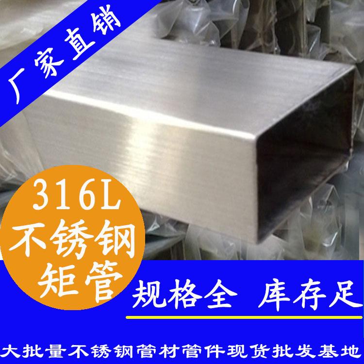 <b>厚壁316L不锈gangju形管</b>