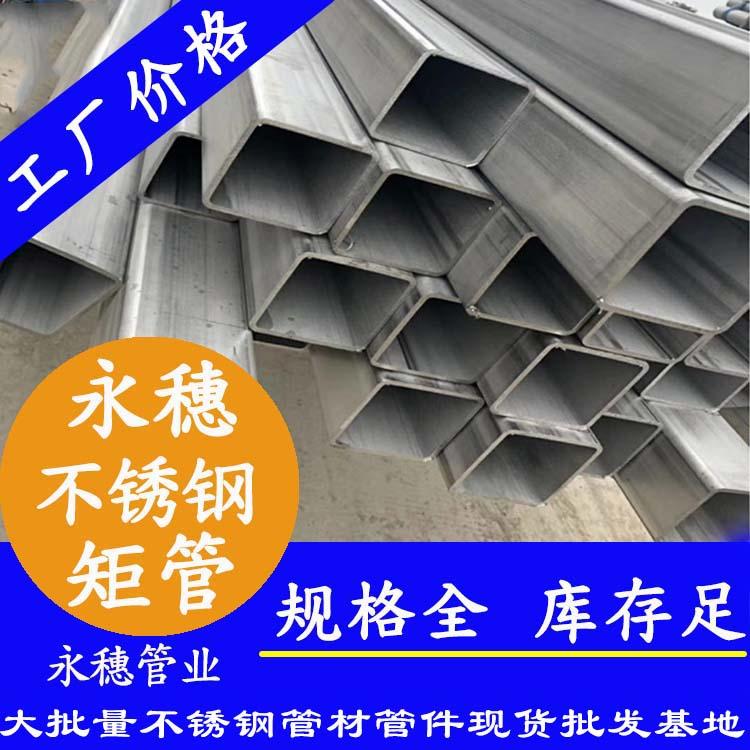 <b>东guan厚壁不锈gangju管</b>