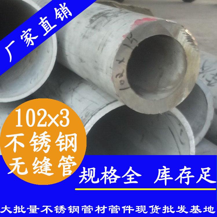 316工业用不xiu钢无缝管102*3mm