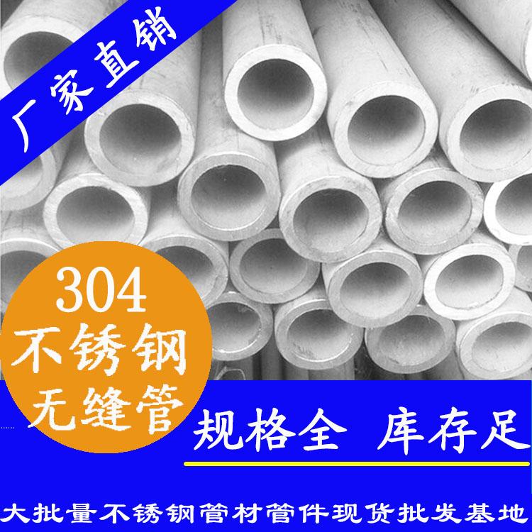 <b>304耐腐蚀无缝钢管70*3mm</b>
