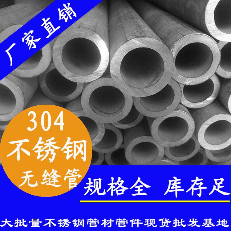 304不锈钢无feng钢管