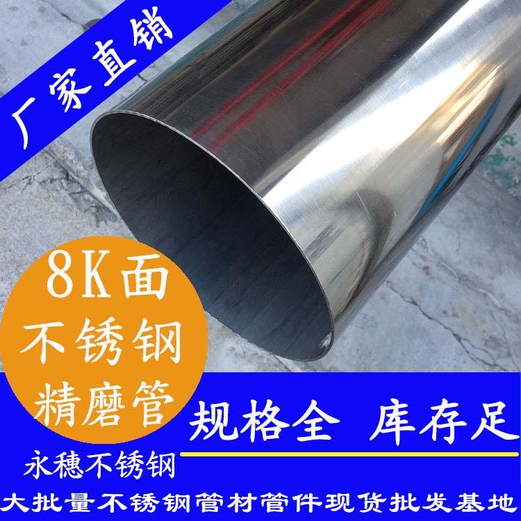 <b>304bu锈钢镜面管</b>