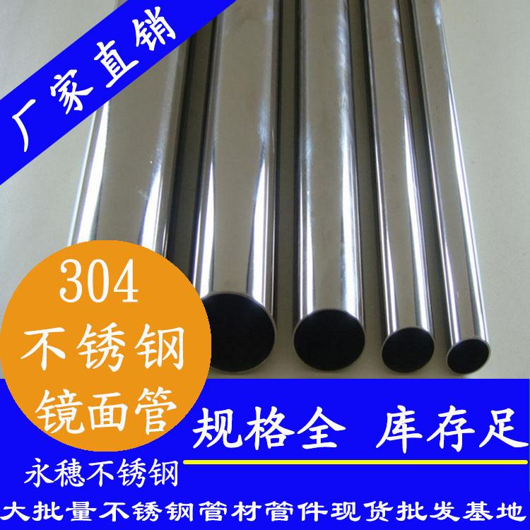 <b>304bu锈钢8K镜面管</b>