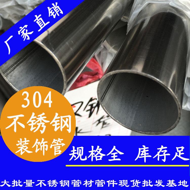 <b>户外工程用304bu锈钢装饰圆管</b>