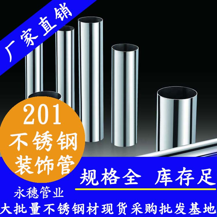 <b>201工程装饰用bu锈钢管</b>