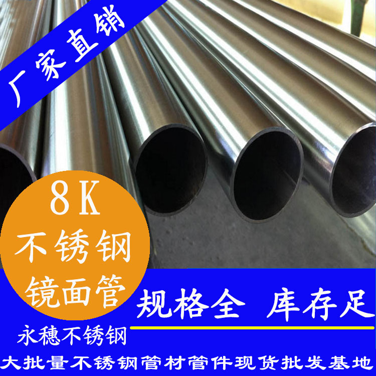 <b>精磨镜面装饰用bu锈钢圆管</b>