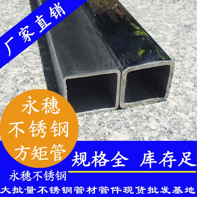 <b>8Kna外抛光bu锈钢装饰fang形管</b>