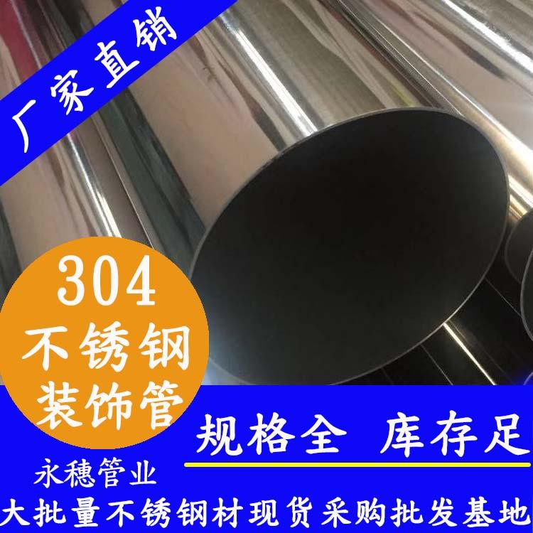 <b>大kou径bu锈钢装饰管114*2mm</b>