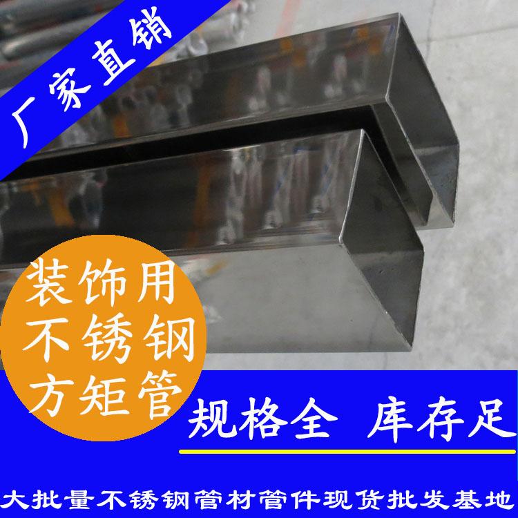 <b>201/304钛jinbu锈钢装饰管</b>