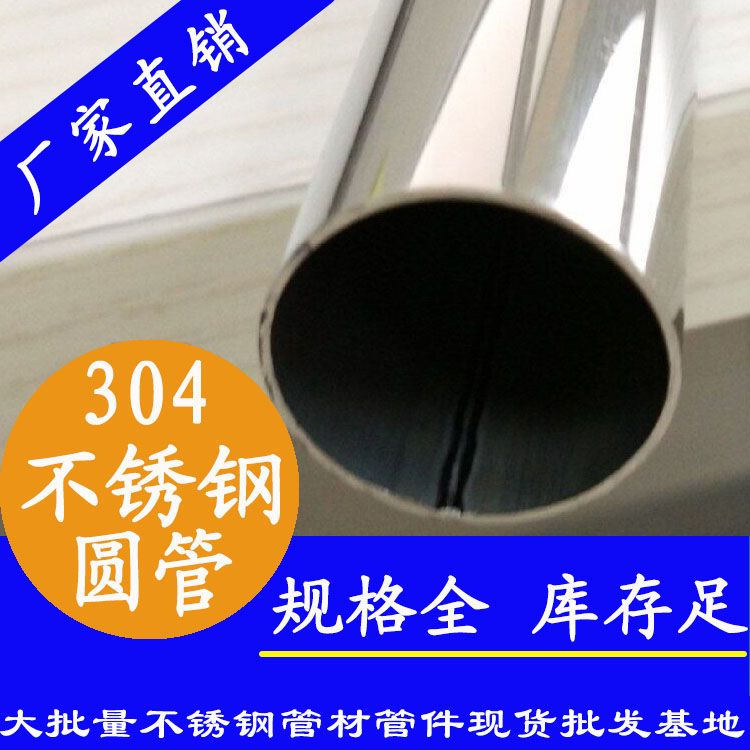 <b>批发镜面bu锈钢装饰管38*0.8</b>