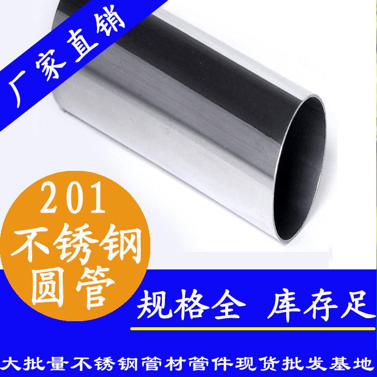 <b>201bu锈钢装饰管28*0.7</b>