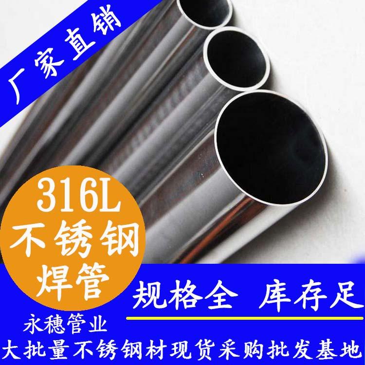 <b>316Lbu锈钢装饰管30*1.0mm</b>