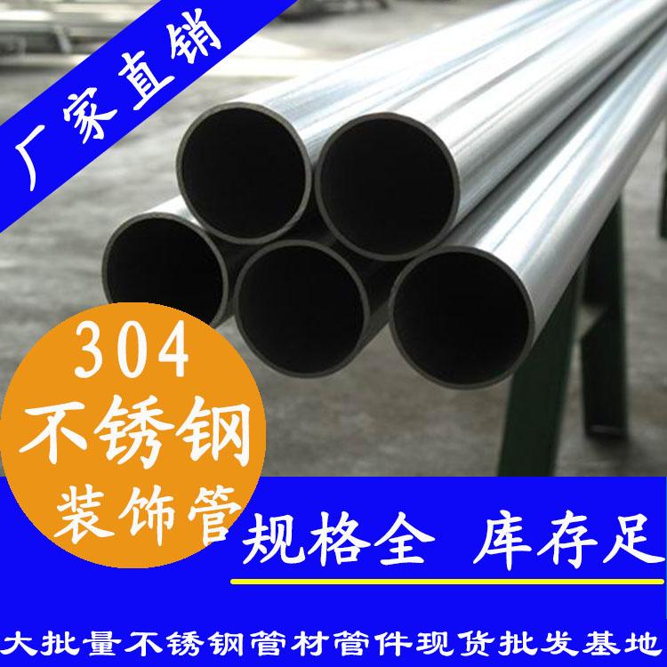 <b>304小kou径bu锈钢装饰管</b>