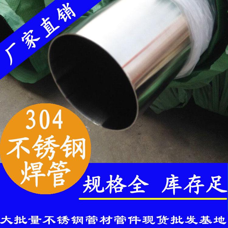 304不锈钢制品焊管材料