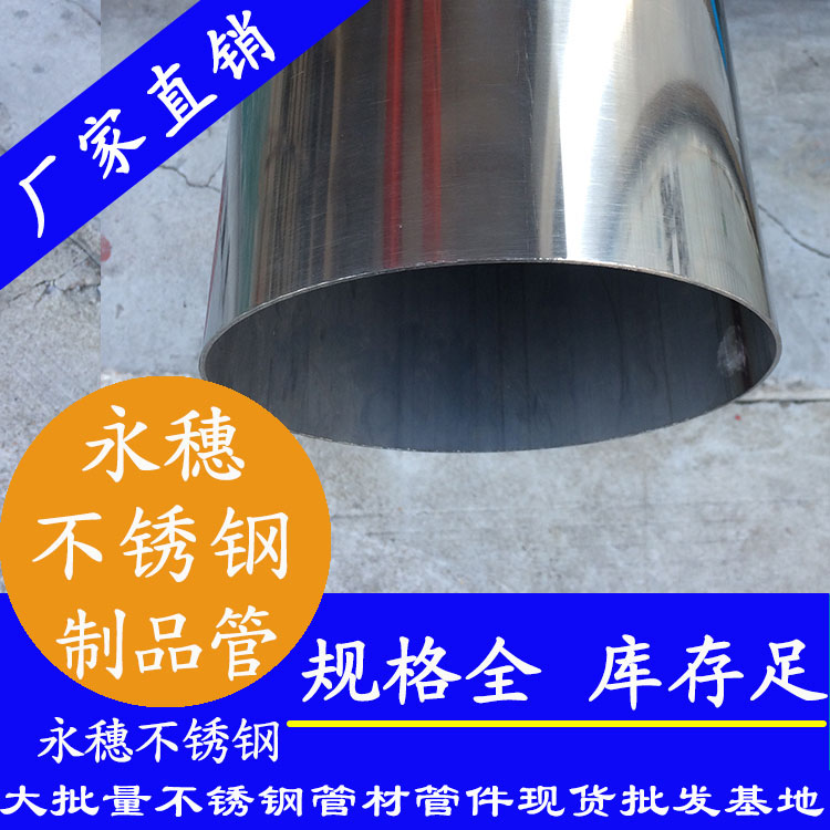 316L不锈钢制品yuan管