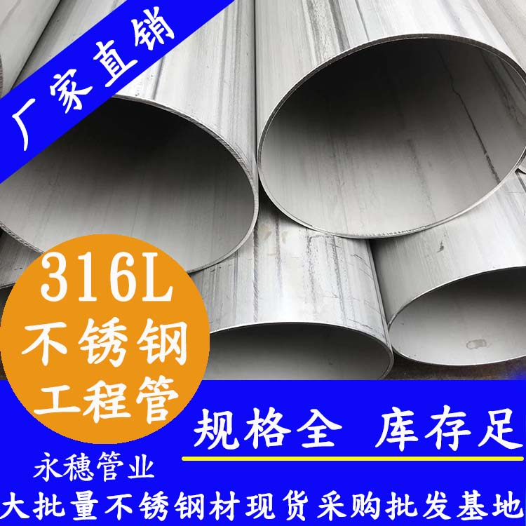 <strong>316L不xiugang工cheng用焊管</strong>
