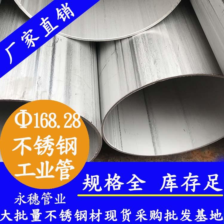 <b>【SUS316L】168.28mm工业级大口jing不xiu</b>