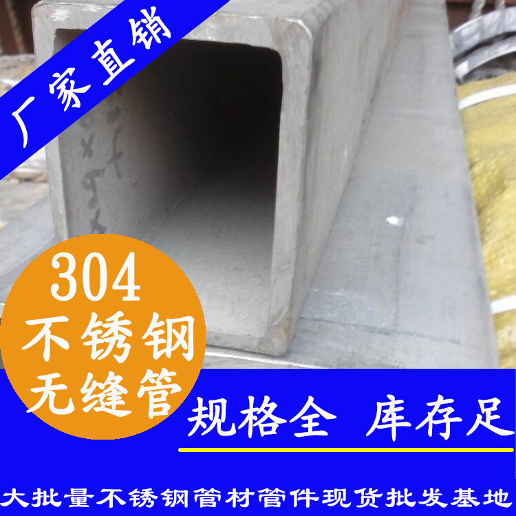 大口径厚壁无缝方管