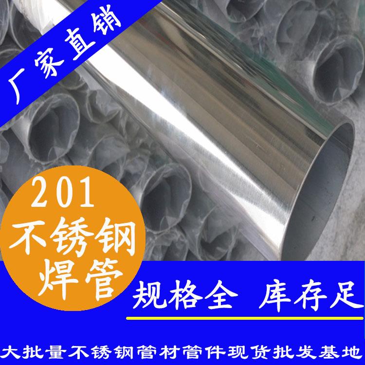 201材质不锈钢焊接大管
