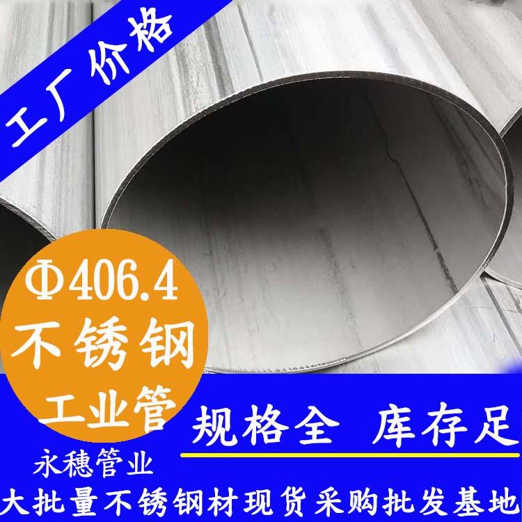 406.4×2.78bu锈钢da管